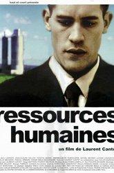 Постер Человеческие ресурсы