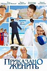 Постер Приказано женить