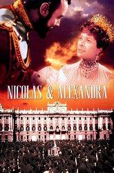 Постер Николай и Александра