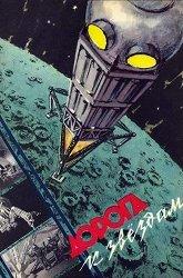 Постер Дорога к звездам