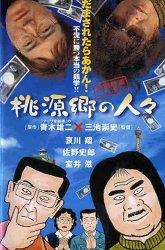 Постер Шангри-Ла