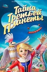 Постер Тайна третьей планеты