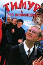 Постер Тимур & его коммандос