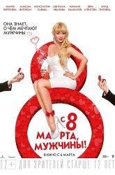 Постер С 8 Марта, мужчины!