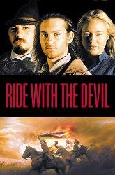 Постер Погоня с дьяволом
