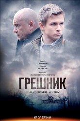 Постер Грешник