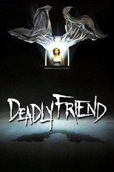 Постер Смертельный друг