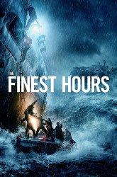 Постер И грянул шторм