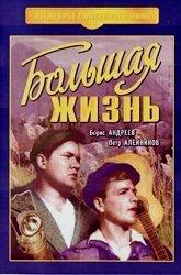 Постер Большая жизнь