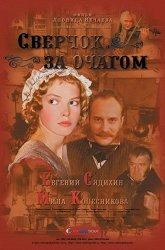 Постер Сверчок за очагом