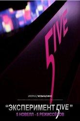 Постер Эксперимент 5ive