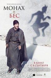 Постер Монах и бес