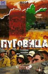 Постер Пуговица