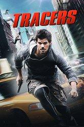 Постер Трейсеры