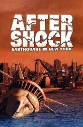 Постер После шока: Землетрясение в Нью-Йорке