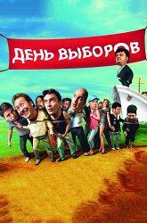 Постер День выборов