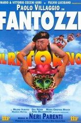 Постер Возвращение Фантоцци
