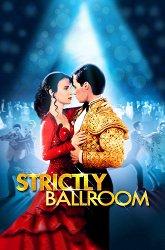 Постер Только в танцзале