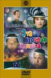 Постер Эта веселая планета