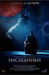Постер Наследники