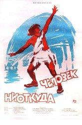 Постер Человек ниоткуда