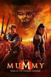Постер Мумия: Гробница императора драконов