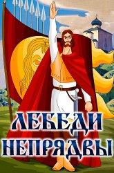 Постер Лебеди Непрядвы