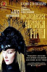 Постер Последняя сказка Риты