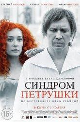 Постер Синдром Петрушки