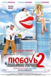 Постер Любовь в большом городе-2