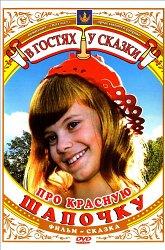 Постер Про Красную Шапочку