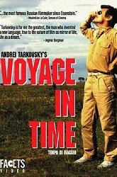 Постер Время путешествия