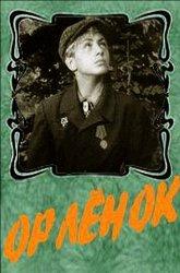 Постер Орленок