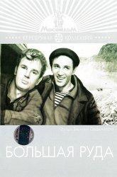 Постер Большая руда