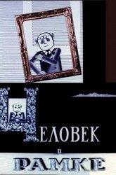 Постер Человек в рамке
