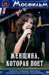 Постер Женщина, которая поет