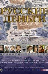 Постер Русские деньги