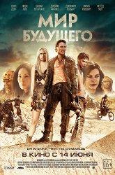 Постер Мир будущего