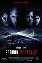 Постер Звонок мертвецу