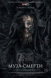 Постер Муза смерти