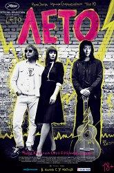 Постер Лето