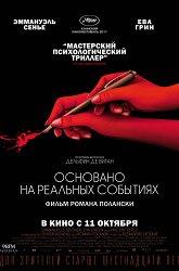 Постер Основано на реальных событиях
