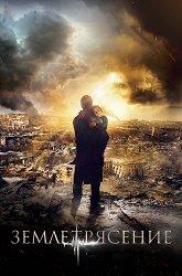 Постер Землетрясение