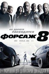 Постер Форсаж-8