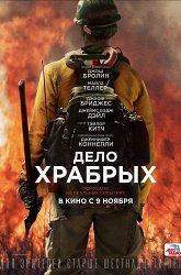 Постер Дело храбрых