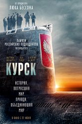 Постер Курск