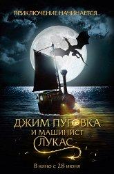Постер Джим Пуговка и машинист Лукас