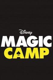 Magic Camp / Magic Camp
