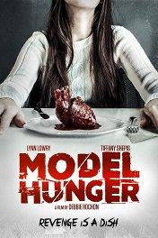 Голодная модель / Model Hunger