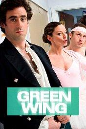 Зеленое крыло / Green Wing